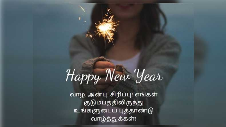 Happy New Year 2020 Wishes In Tamil New Year Tamil Greetings Hd Photos Messages In Tamil Images Tamil Gif Quotes New Year Sms In Tamil À¤¨ À¤¯ À¤ˆà¤¯à¤° 2020 À¤• À¤– À¤¸ À¤® À¤• À¤ªà¤° À¤…पन